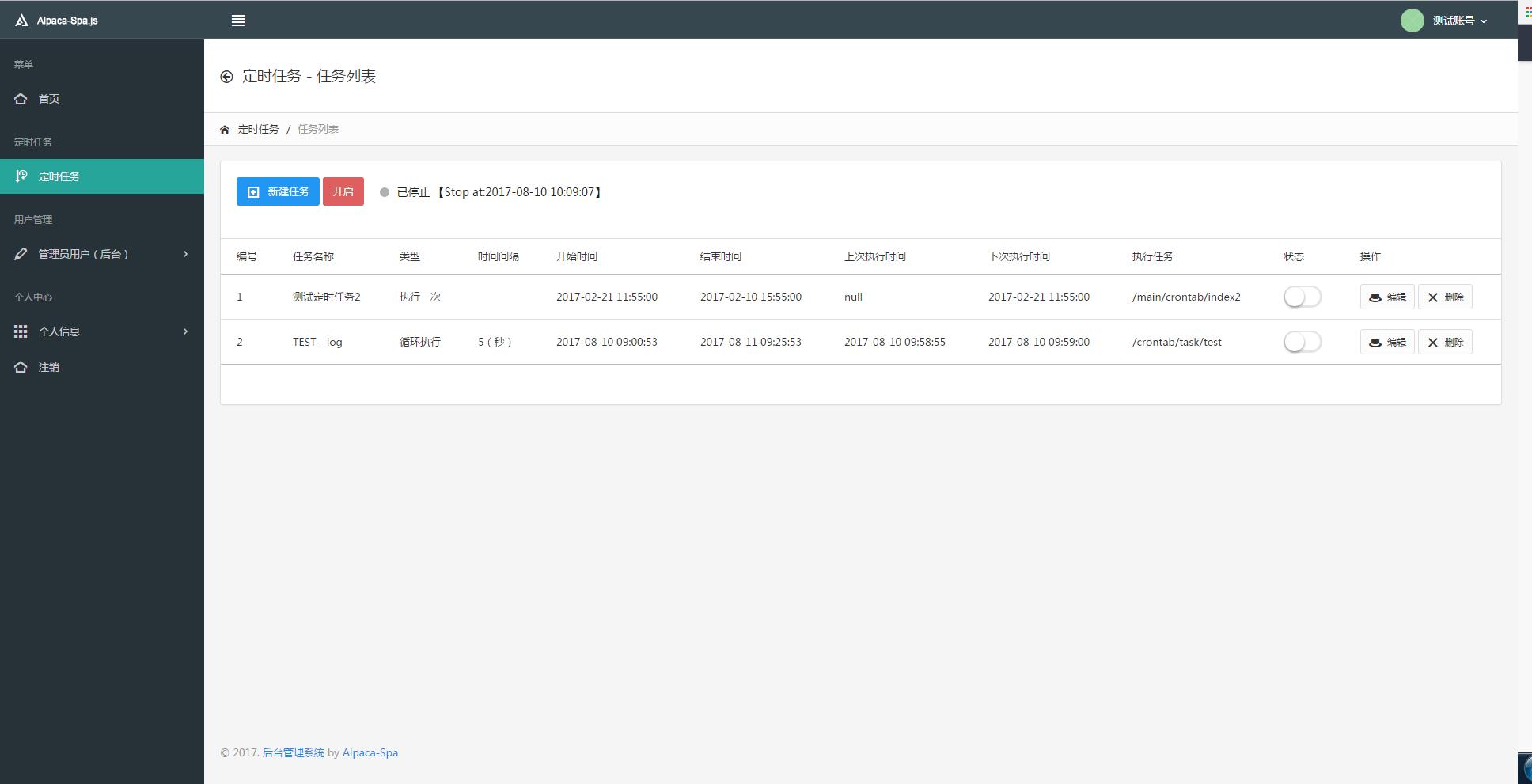 PHP代码实现定时任务(非linux-shell方式,与操作系统无关)